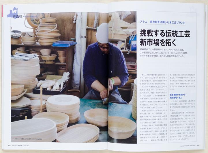 月刊事業構想 2014年7月号